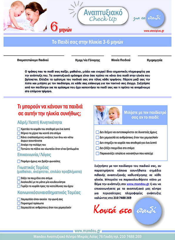 Ερωτηματολόγιο Τεστ Ανάπτυξης Σε Βρέφος 3 6 Μηνών
