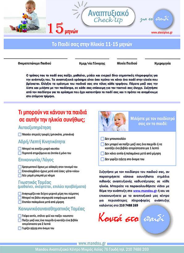 Ερωτηματολόγιο Τεστ Ανάπτυξης Σε Μωρό 11 15 Μηνών